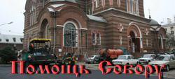 Помощь Собору